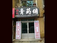 加盟商家-辽宁辽阳