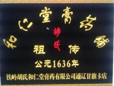 铁岭胡氏和仁堂膏药有限公司通辽甘旗卡店