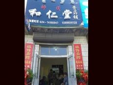 加盟商家-内蒙古