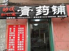 河北邯郸加盟商