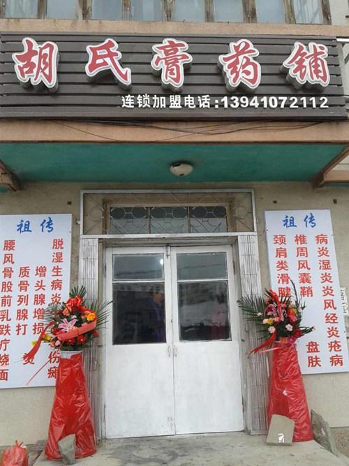 沈阳市康平县加盟商家