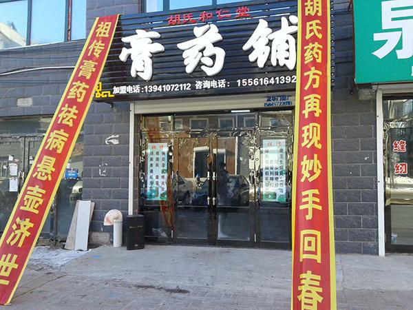 黑龙江省齐齐哈尔市加盟商