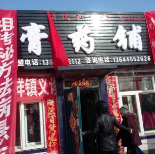 黑龙江省海伦市加盟商